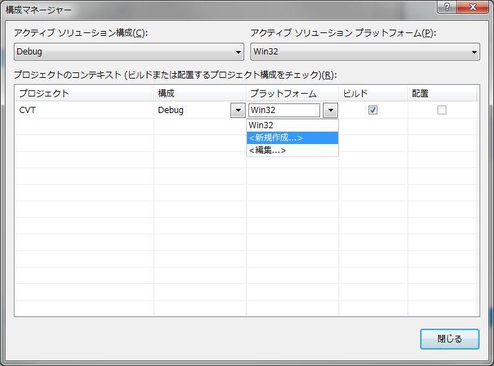 Visual Studioのプラットフォーム一覧