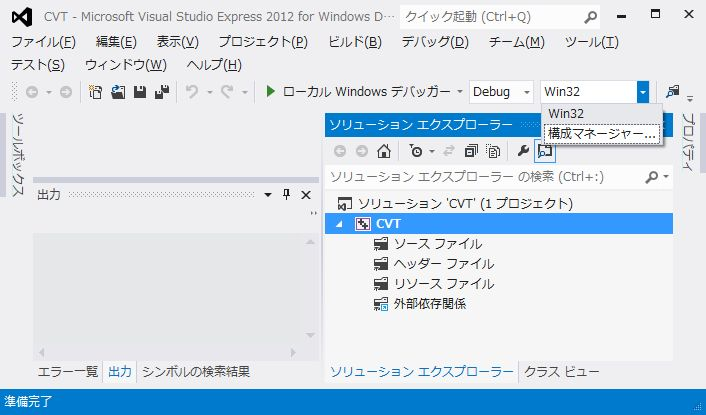 Visual Studioの構成マネージャー