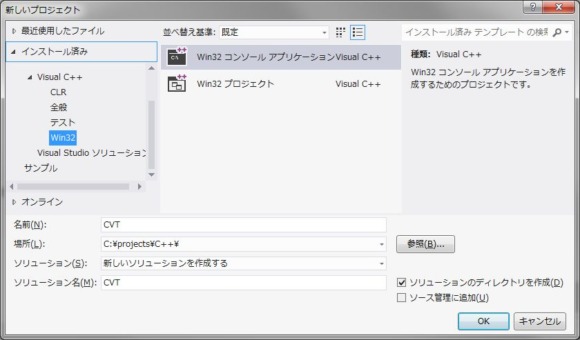 Visual Studioのプロジェクト追加