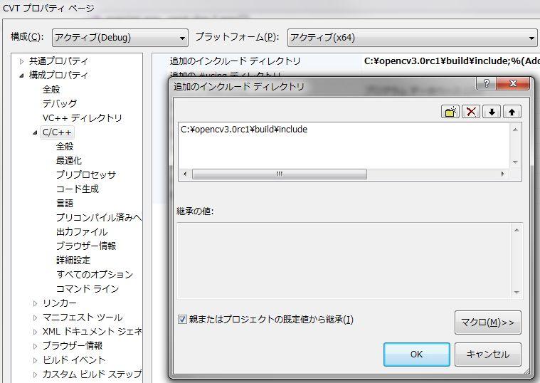 Visual Studioのインクルードディレクトリ設定