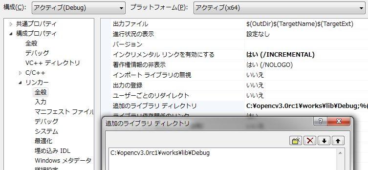 Visual Studioのライブラリディレクトリ設定