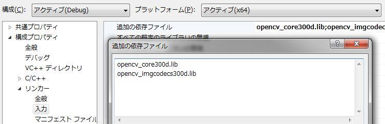 Visual Studioのリンカー設定